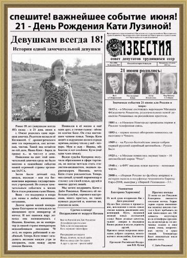 Статья с юбилеем в газету